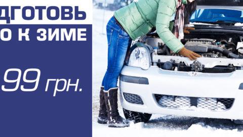 Подготовь авто к зиме за 99 грн.