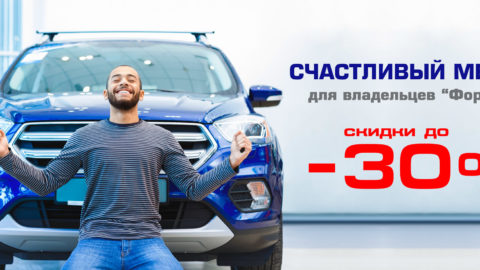 """""""Счастливый месяц"""" для владельцев Форд – скидка до -30%"""