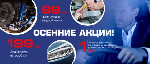 """Диагностика ходовой части за 99 грн"" и ""Диагностика авто за 199 грн"""