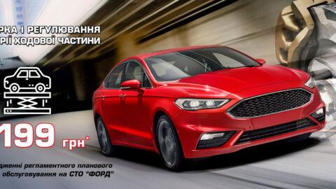 При проходженні регламентного* планового технічного обслуговування автомобілей Ford, перевірка та регулювання  геометрії ходової частини за 199 грн.